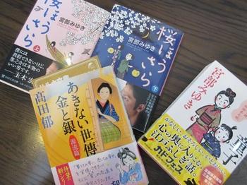 時代小説4冊.jpg